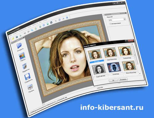 бесплатный графический редактор фотографий