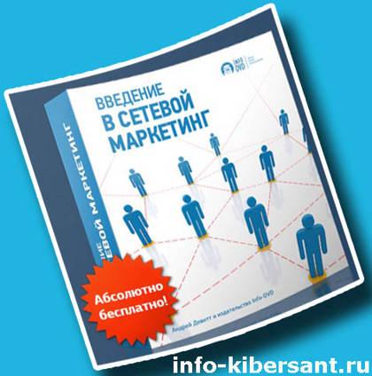 введение в сетевой маркетинг