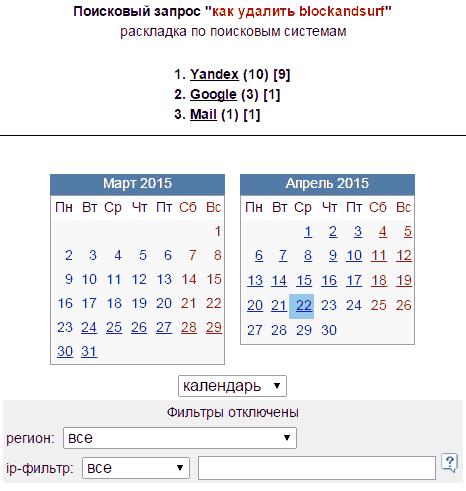 календарь поисковый запрос