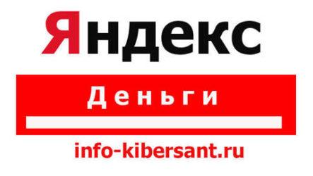 Создать кошелек Яндекс Деньги может каждый