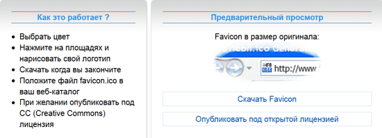 сделать фавикон для сайта, Favicon.cc 1