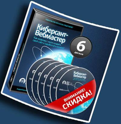 киберсант вебмастер