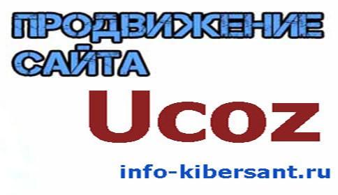 раскрутка сайта ucoz