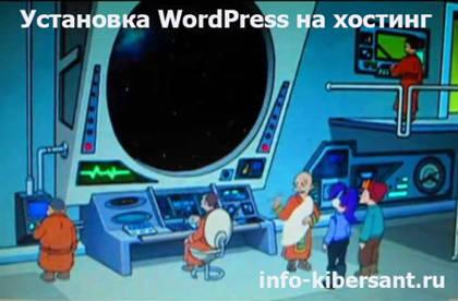 установка wordpress на хостинг