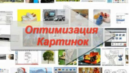 Оптимизация картинок для увеличения трафика