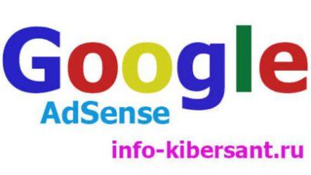 Реклама google adsense у вас на сайте