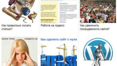 Плагин похожие записи с картинками повысит трафик на сайт
