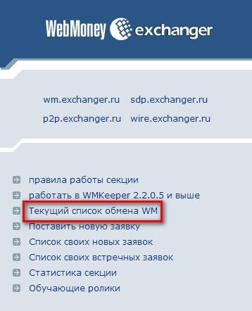 заработать деньги на вебмани, wm.exchanger.ru