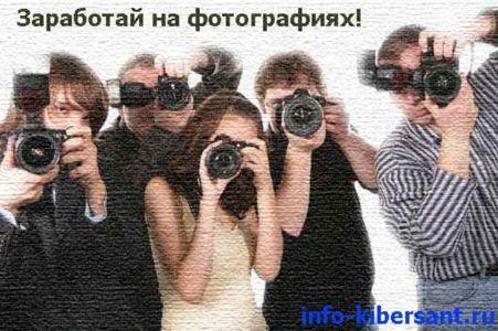 Заработок на фотографиях в интернете рассмотрим подобные способы
