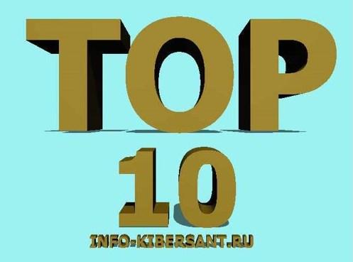 как попасть в топ 10