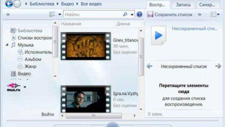 Не работает windows media player устранение проблемы