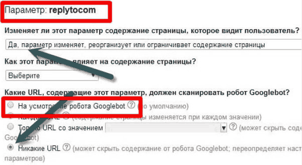 Параметр replytocom