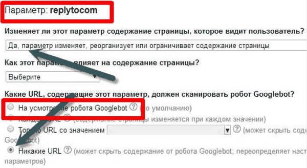 Параметр replytocom
