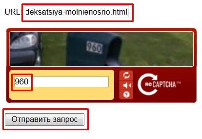 гугл индексация 2