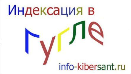 Индексация Гугл сайта молниеносно как выполнить