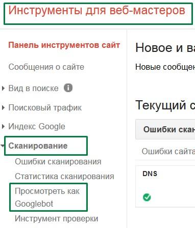 индексация гугл инструменты