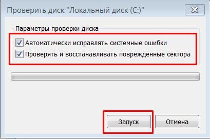 команда Chkdsk проверка диска