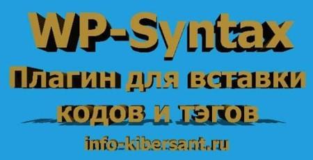 WP Syntax