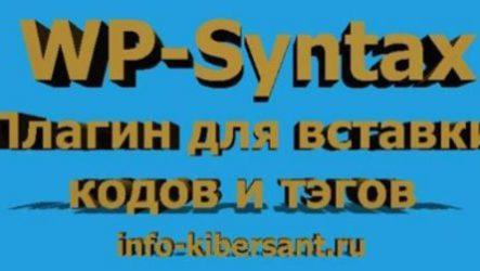 Wp-syntax поможет вам вставлять коды и вставки