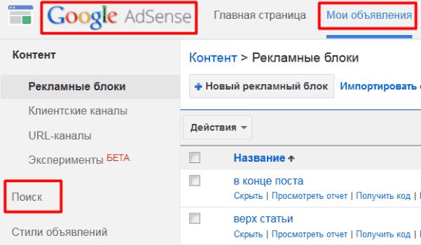 поиск гугл заработок 3
