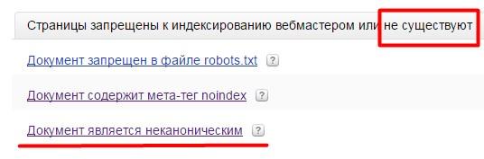 исключения страниц Яндекса