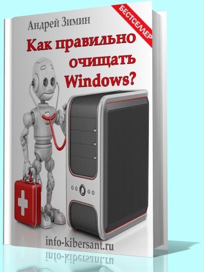 как правильно очищать windows 4