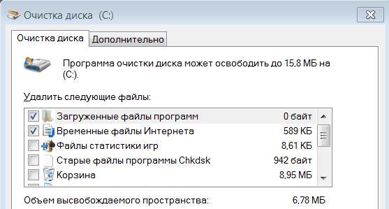 Очистка диска 5