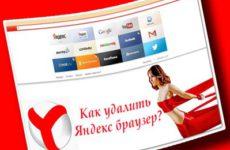 Как удалить Яндекс браузер безопасным методом