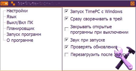 Настройки программы TimerPC