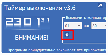 Таймер выключения v3.6