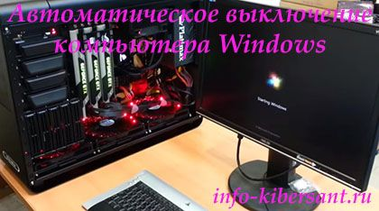 автоматическое выключение компьютера windows 7