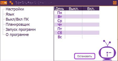 планировщик TimerPC