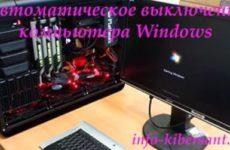 Автоматическое выключение компьютера Windows
