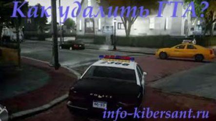 Как удалить ГТА Сан Андреас за 10 минут