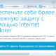 Как восстановить интернет эксплорер после выключения или удаления