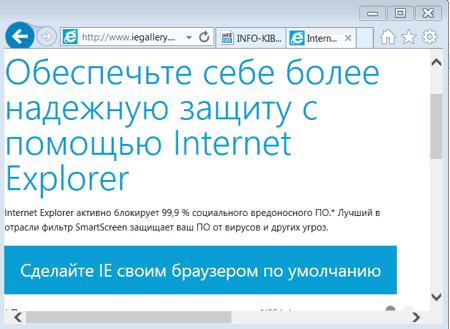 как восстановить интернет эксплорер