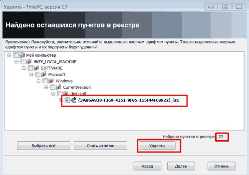 Как удалить ненужные программы с компьютера Windows 7 8 10