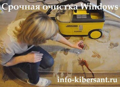 очистка windows от мусора