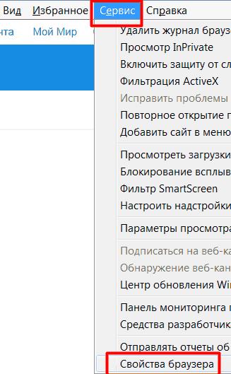 сервис свойства браузера