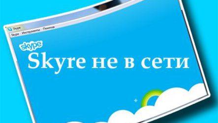 Скайп не в сети как решить проблему