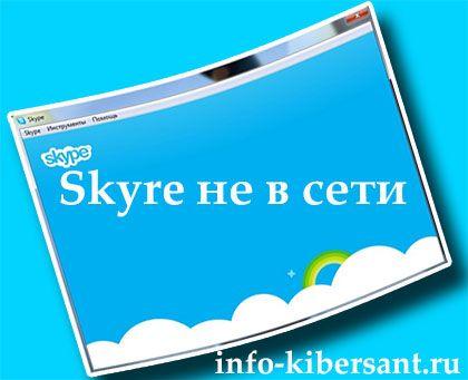 скайп не в сети