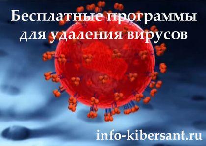 бесплатная программа для удаления вирусов