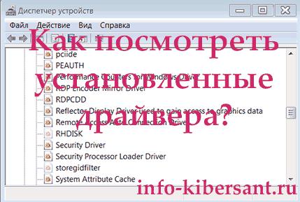 Пошаговая инструкция: как проверить драйверы на компьютере.