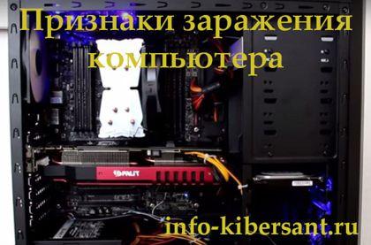 признаки заражения компьютера