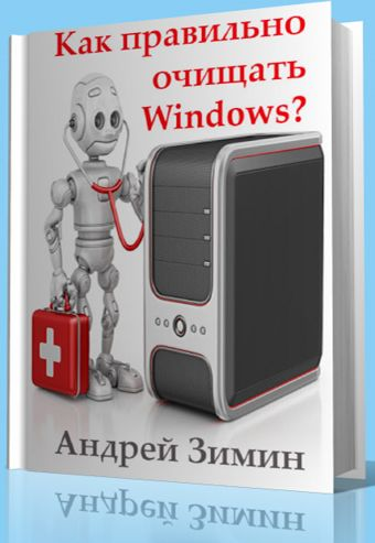 Как правильно очищать windows?