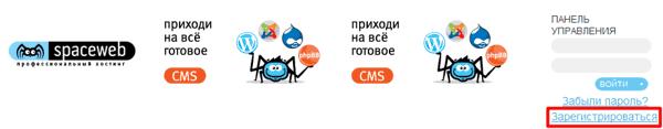 регистрация в sweb