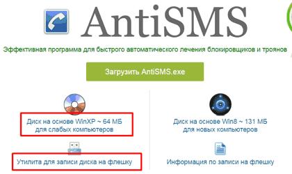 сайт анти смс