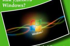 Как удалить Windows 7 с компьютера полностью рассмотрим по шагам