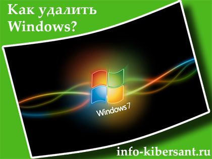 Как удалить windows 7 с компьютера?