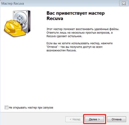 4 Программы для восстановления удаленных файлов из корзины после очистки на русском языке
